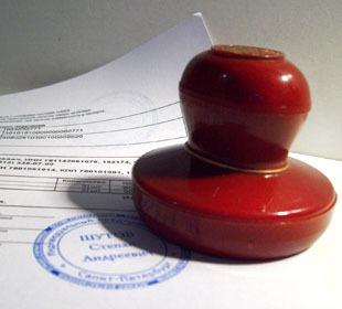 Регистрация ооо законодательство позвал